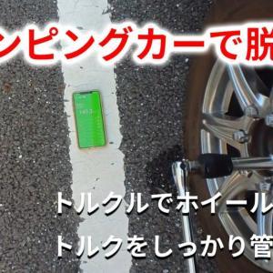 キャンピングカーの脱輪を防ぐ! トルクルでホイールナットの増し締めをしてみました。