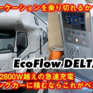 キャンピングカーにDELTA Proを積んでワーケーション。酷暑の中、連泊に耐えられるのか?