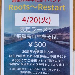 麺家 喜多楽 「飛騨高山中華そば」20周年イベント