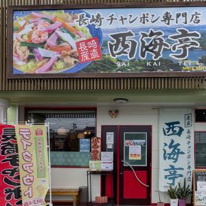 西海亭 「味噌チャンポン ランチセット」