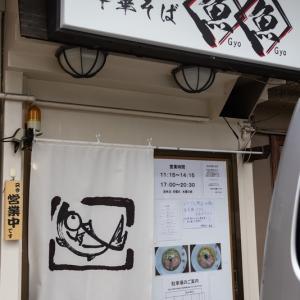 煮干し中華そば 魚魚  「つけ麺 大盛」