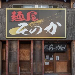 麺屋 そのか 「五種の煮干しラーメン(冷)」