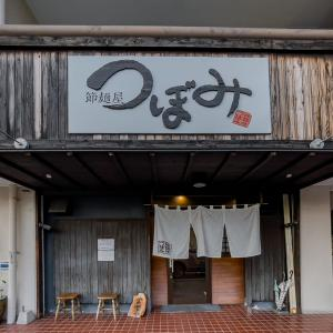 節麺屋 つぼみ 「中華そば(醤油)」