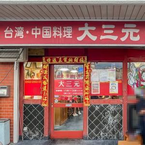 台湾・中国料理 大三元「台湾ラーメン」