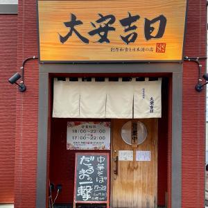 大安吉日 「幻の中華焼豚麺の塩」
