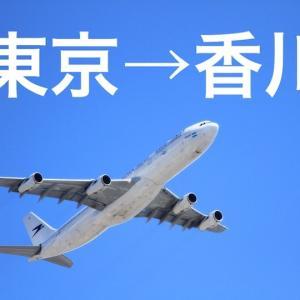 東京から香川まで飛行機を使ったアクセス