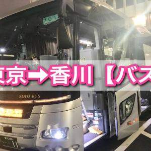 東京から香川への夜行バス移動【コトバスエクスプレスを利用】