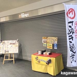 高松空港内・高松空港周辺のうどん屋5つを紹介【フライト前後に最適】