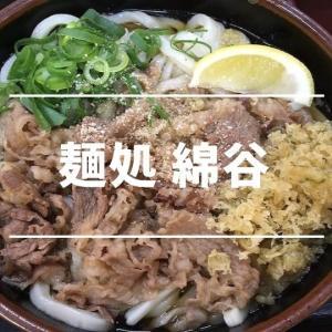 絶品肉ぶっかけうどんが人気の「麺処 綿谷」