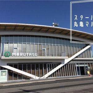 3月22日オープンのスタバ丸亀マルタス店に行ってきた【施設情報や駐車情報まとめ】