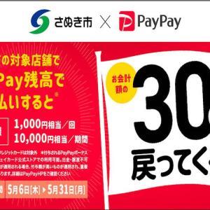 【2021年5月版】香川県のPayPay還元キャンペーン情報まとめ