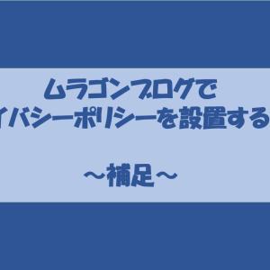 ムラゴンブログでプライバシーポリシーを設置する方法 ~補足~