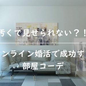 【汚くて見せられない?!】オンライン婚活で成功する部屋コーデ
