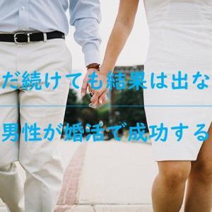 【ただ続けても厳しい】40代男性が婚活で成功率を上げる方法