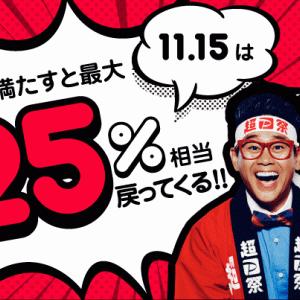 ヤフー 超PayPay祭★ 11月15日に全力を注げ!