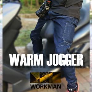 【レビュー】WORKMAN ウォームジョガーパンツ