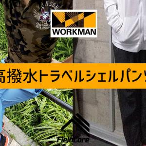 トラベルシェルパンツ ワークマンパンツで一番履きやすい!