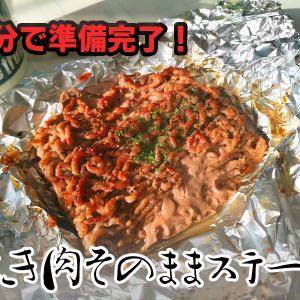 手抜き夕飯レシピ「1分で準備完了!ひき肉そのままステーキ」