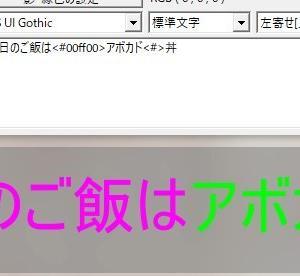 【aviutl】制御文字を使ってテキスト色を一文字ずつ変える方法