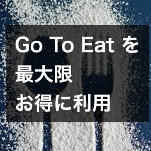 【Go To Eat】 ネット予約サイト比較表 おすすめの利用方法をまとめてみた(特に大阪府民向けにも追加まとめ!)