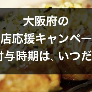 【Go To Eat】大阪府キャンペーンの付与時期はいつだ?ポイントがいつ入るか知りたい!