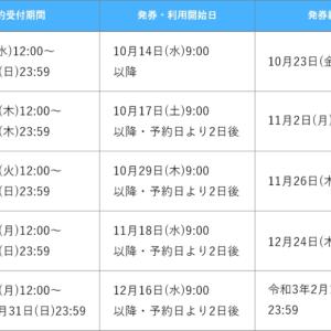 【Go To Eat 大阪】プレミアム付き食事券の販売!10月27日の12:00から開始!
