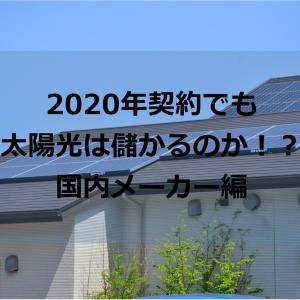 売電収入【2020年契約でも国産太陽光の場合は、儲かるのか!?】