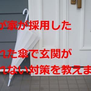 外装検討【濡れ傘対策 玄関に傘掛けフックを設置する】