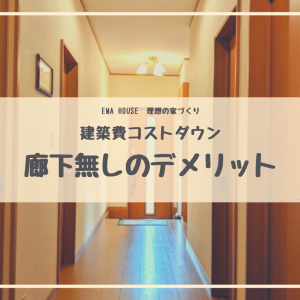 廊下を削減する場合の効果と注意点【建築費コストダウン】
