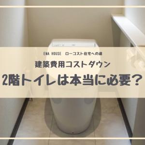 【コストダウン案件】2階トイレは必要なのか?我が家の費用と追加時のポイントを紹介します。
