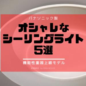 【おしゃれ照明】安心パナ製のオススメ シーリングライト5選
