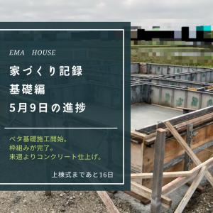 【家づくり記録】5月21日 上棟前、基礎工事も大詰めです。