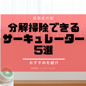 【家事楽】分解掃除ができるサーキュレーターおすすめ7選
