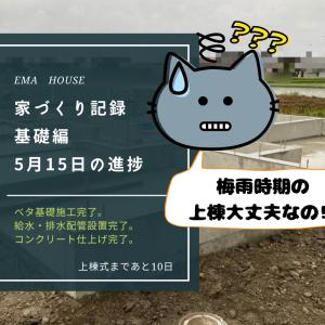 【家づくり記録】5月15日 梅雨入りが発表されました。梅雨時期に上棟しても大丈夫⁉
