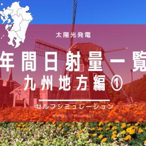 【九州北部地方太陽光発電シミュレーション】NEDOで記載している日射量一覧紹介