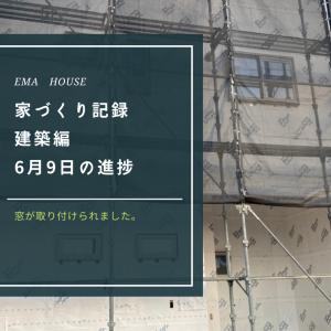 【家づくり記録】6月9日 進捗状況。窓が取り付けられていました。