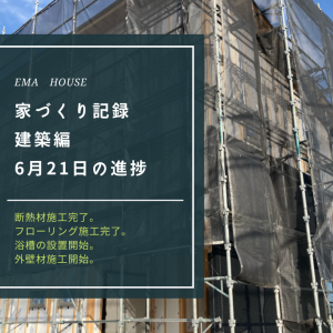 【家づくり記録】6月21日 進捗状況。外壁施工開始。お風呂が入荷しました。
