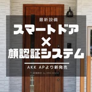 【YKK AP 新商品】玄関ドアも遂にここまで来た。顔認証のスマートドア発売