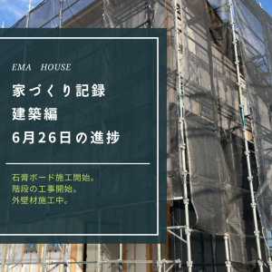 【家づくり記録】6月26日 進捗状況。石膏ボードの施工が始まりました。
