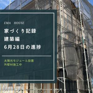 【家づくり記録】6月28日 進捗状況。外壁工事が進んで消えました。