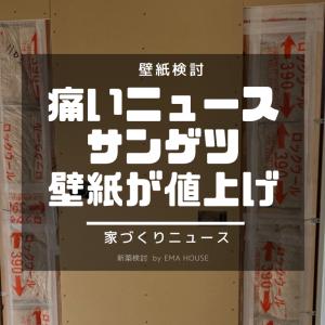 【価格改定】壁紙大手のサンゲツが9月よりクロスや床材の価格アップを発表