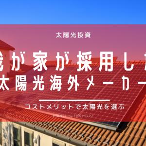 【マル秘】我が家が選んだ太陽光メーカーを紹介 ~絶対に失敗しない太陽光導入~