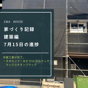 【家づくり記録】7月15日 進捗状況。外壁工事完了?貼り分け終わってました。