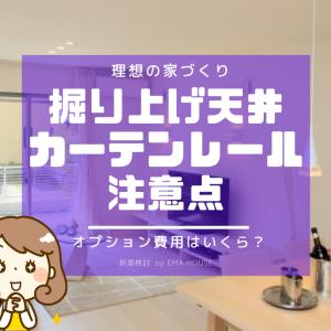 【オシャレ技】リビングをオシャレに!掘り上げ天井にカーテンレールを取り付ける費用は⁉