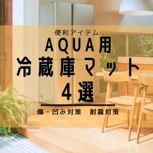 フローリングキズ凹み対策 おすすめ冷蔵庫マット4選【AQUA用】