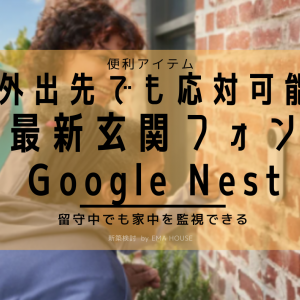 【Google Nest doorbell】外出先でも玄関、室内を全て監視できるスマートドアフォン登場
