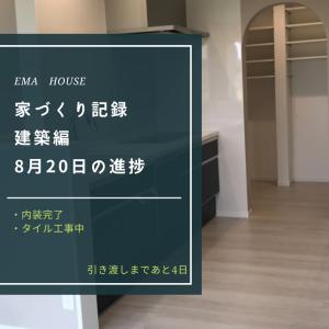 【建築記録】8月20日 引き渡しまで後4日。引き渡し直前で問題勃発!!