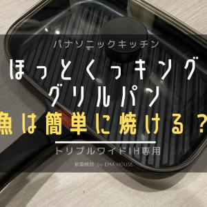 【ほっとくっキングリルパン】メーカーから貰った標準搭載のグリルパンで上手く魚は焼けるのか!?