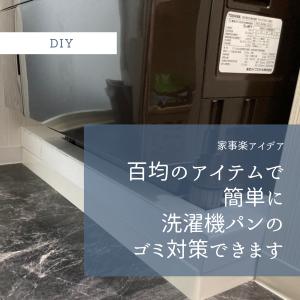 【家事楽DIY】安くて超簡単!ダイソーのアイテムで洗濯パンのほこり対策