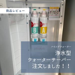 【ハミングウォーター】定額制で使い放題!!浄水器タイプのウォーターサーバーを導入しました。